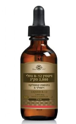 Solgar Vitamin B12 Liquid 2000mcg 59.2 ML-ויטמין B-12 נוזלי