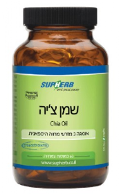 Chia Oil 60 Soft Caps SupHerb סופהרב כמוסות שמן ציה