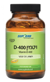 Vitamin D 400 Soft-Gel 120 Tablets SupHerb כמוסות רכות