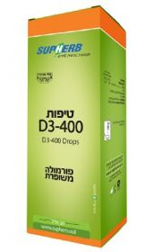 SupHerb Vitamin D 400 DROPS 20ml- טיפות D400