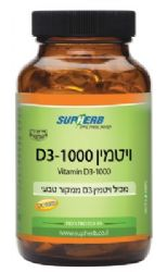 SupHerb Vitamin D1000 90 Cap
