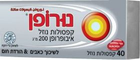 נורופן  NUROFEN LIQUID GEL 40 CAPS